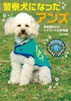 かわいすぎる警察犬!試練を乗り超えた小さなトイプードルの物語