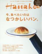 レトロパンはお好き?今、食べたい「なつかしいパン」と出会える一冊