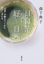 茶道をめぐる本「お茶」が教えてくれたのは、季節を五感で味わうこと