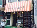 おすすめ♪ゆったりすごせる都内の老舗「喫茶店」2軒