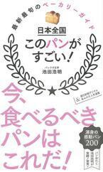 パン食べまくり!日本全国「すごいパン」最新最旬のベーカリーガイド