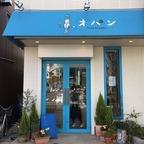 【笹塚:オパン】朝8時からオープン!軽い食感なミルクフランスが絶品!