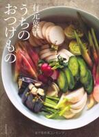 ちょこっと漬けられる!料理家・有元葉子さんの『うちのおつけもの』