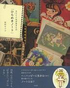 田村セツコの「ひらめきノート」のすすめ、自分をハグするノート術