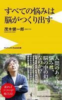 悩みを「脳」から解決!茂木先生がアドバイスする生き方のヒント集