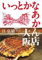 いっとかなあかん店。大阪のおいしい街・うまい通りの案内エッセイ