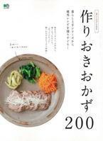 日々の暮らしに役立つ常備菜、作りおきおかずのアイデアとレシピ集