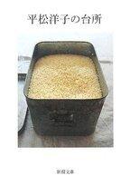 珊瑚の箸置き、葉っぱの器。暮らしの達人・平松洋子の台所エッセイ