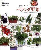 朝、とれたての一皿をキッチンに!ベランダで野菜を育てたくなる本