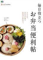 毎日のお弁当が美味しく続く!365日、おかずが違うお弁当作りの本