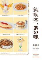 365日カフェが好き!カフェ&喫茶店のお気に入りが見つかる本5冊