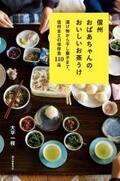 保存食のヒントがいっぱい!『信州おばあちゃんのおいしいお茶うけ』