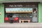 【沖縄:Pain de Kaito】朝8時オープン!美ら海水族館に行く前に絶対寄るべきベーカリー!