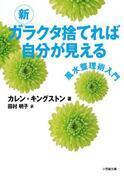 ガラクタをためない!幸運を呼び込む「風水整理術」の本