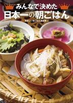 日本中の宿から美味しい朝ごはんが大集合!理想の朝ごはんと出会う本