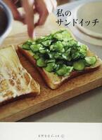 今日はパンに何はさもう?サンドイッチ好きのための本、おすすめ3冊