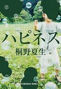 舞台はタワマン!華やかな幸せの裏側をリアルに描くママ友小説