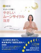 癒しのポーズが効く!女性のリズムに合わせたムーンサイクルヨガの本