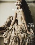 雅姫さんの素敵な一冊。日々の暮らしと朝ごはん、大好きなかごのこと