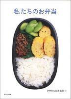 愛おしいお弁当の小さな物語「私たちのお弁当」シリーズ全3冊