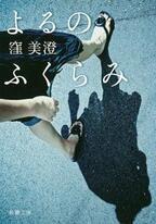 ほんとに愛してる?ふと迷ったときに読みたい恋愛小説、オススメ3冊