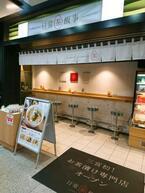 【神戸】朝7時から!絶品お茶漬けモーニング@だし茶漬けスタンド 日常茶飯事