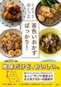 地味でおいしい!ご飯がすすむ!茶色いおかずばっかりのお料理本