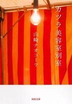 舞台は高円寺の商店街!人気作家がゆるりと描く美容室ストーリー