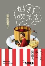 ぼんやり過ごす喫茶時間は宝物。菊池亜希子の喫茶店めぐりエッセイ