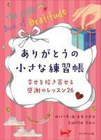 幸せを招き寄せる習慣がつくレッスン本『ありがとうの小さな練習帳』