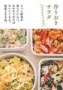 忙しい日もヘルシー常備菜で!野菜たっぷり「作りおきサラダ」料理本
