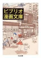 喫茶店の片隅で読みふけりたい!本や古書店がテーマの傑作マンガ集