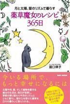 ハーブレシピや幸せのおまじないも!月と太陽、星のリズムで暮らす本