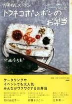 青空の下で食べたい!旅する料理人が作る、50日分のお弁当レシピ本