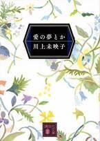 芥川賞作家・川上未映子がひそやかな愛を紡ぐ小説集『愛の夢とか』