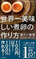 頑張りすぎないご飯術のススメ!簡単でおいしい「料理レシピ本」3選
