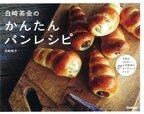 バター・卵なしでもおいしい!朝食が変わる手作りパンレシピの本