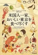日本食が大好き!アメリカ人一家、抱腹絶倒トーキョー滞在記