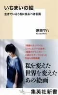 死ぬまでに見たい名画とは?原田マハが贈る美術案内『いちまいの絵』