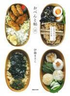 【おいしい本棚】味覚の秋に読みたい、食欲をそそる本5選