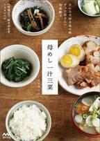 やさしい味が好き!昔ながらの和ごはんレシピ集『母めし一汁三菜』