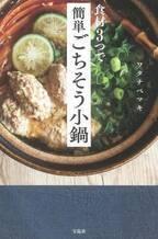 食材3つですぐできる!毎日食べたい簡単「ごちそう小鍋」レシピ集