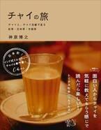 やさしい甘さが好き♡癒しの飲み物「チャイ」の話とおいしいレシピ集