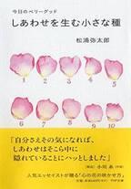 一日ひとつ、しあわせの種をまく。松浦弥太郎さんの小さな習慣の本