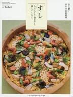 おもてなしやごちそうごはんに!日本各地に伝わる「すし」レシピの本
