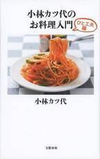毎日ごはんに、ちょっとおいしいひと工夫!小林カツ代さんのお料理本