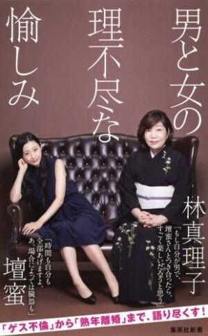 「壇蜜×林真理子」恋愛の作法を語り合う『男と女の理不尽な愉しみ』