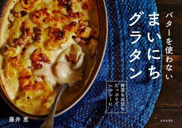 寒い季節にオススメ!冬のごちそう「あったかレシピの料理本」3選