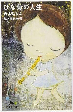 吉本ばなな+奈良美智のコラボが生んだせつない名作『ひな菊の人生』