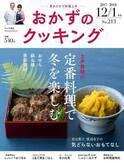 もっと気楽に冬を楽しむ!土井善晴さんの「定番料理」レシピの本